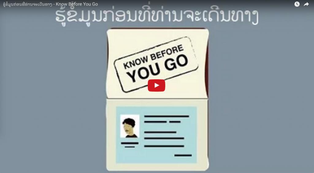 ຮູ້ຂໍ້ມູນກ່ອນທີ່ທ່ານຈະເດີນທາງ - Know Before You Go (Lao)